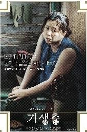 映画パラサイト女優チャンヘジン