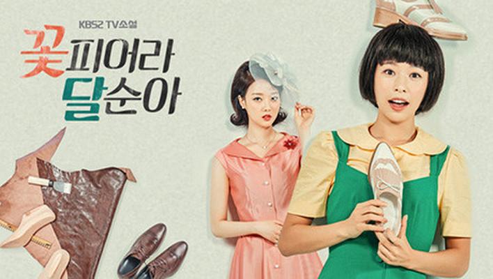 韓国ドラマ恋するダルスン