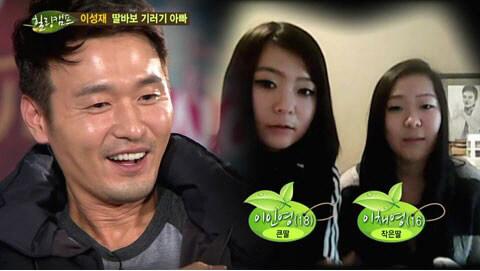 イソンジェ韓国俳優と娘