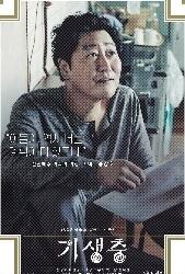 映画パラサイト父親ソンガンホ