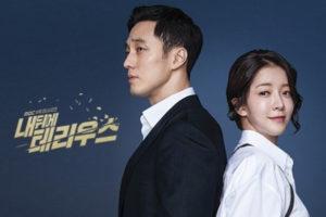 私の恋したテリウス 韓国ドラマ