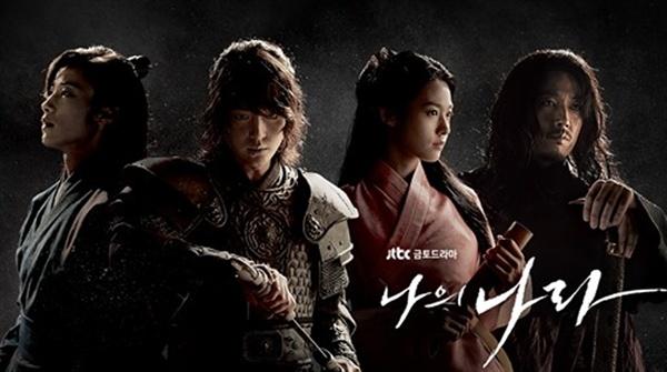 韓国ドラマ私の国