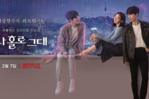 韓国ドラマ愛しのホロ