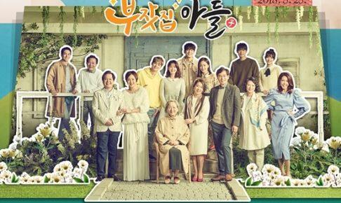 韓国ドラマ 金持ちの息子