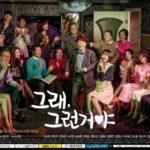 韓国ドラマこれが人生ケセラセラ