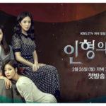 韓国ドラマ人形の家