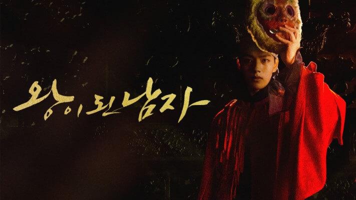 韓国ドラマ王になった男