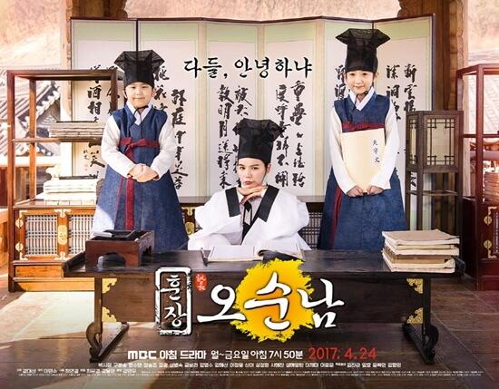 韓国ドラマシロツメクサ