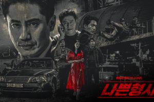 韓国ドラマ悪い刑事