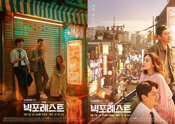 韓国ドラマ愛と笑いの大林洞ビックフォレスト