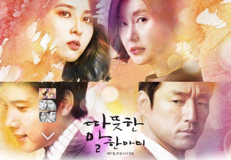 韓国ドラマ温かい一言