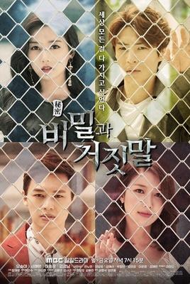 韓国ドラマ秘密と嘘