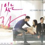韓国ドラマ一理ある愛