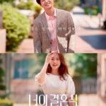 韓国映画君の結婚式