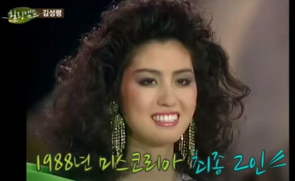 女優キムソンリョンミスコリア時代