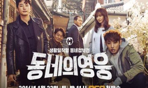 韓国ドラマ名もなき英雄ヒーロー