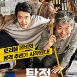 韓国映画探偵なふたりリターンズ