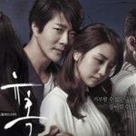 韓国ドラマ誘惑