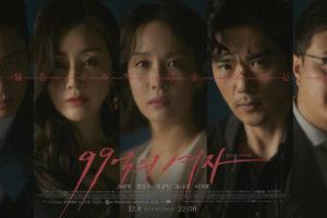 韓国ドラマ99億の女
