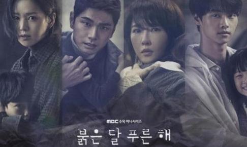 韓国ドラマ赤い月青い太陽
