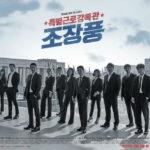 韓国ドラマチェックメイト正義の番人
