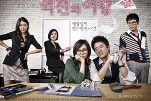 韓国ドラマ逆転の女王