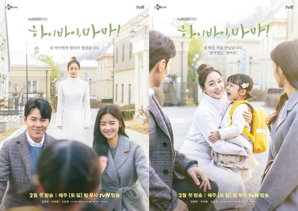 韓国ドラマハイバイママ