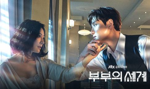韓国ドラマ夫婦の世界