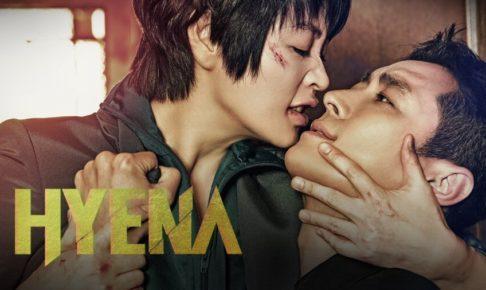 韓国ドラマハイエナ
