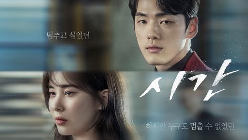 韓国ドラマ時間