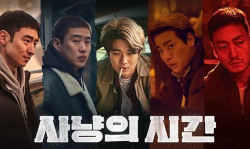 韓国映画狩りの時間