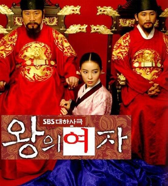 韓国ドラマ王の女
