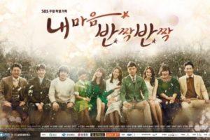 韓国ドラマ私の心きらきら