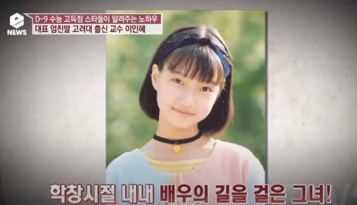 韓国女優イ・イネ子役時代