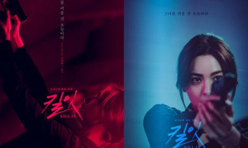 韓国ドラマ キルイット
