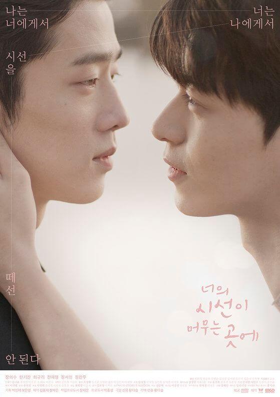 君の視線が止まる先に韓国ドラマ