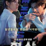 韓国映画ザネゴシエーション
