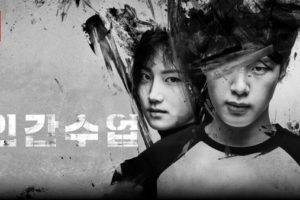 韓国ドラマ人間レッスン