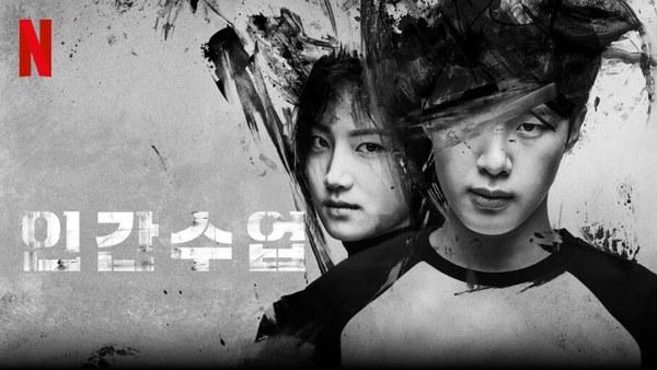 人間レッスン【韓国ドラマ】キャスト・最終回結末の感想・シーズン2は ...