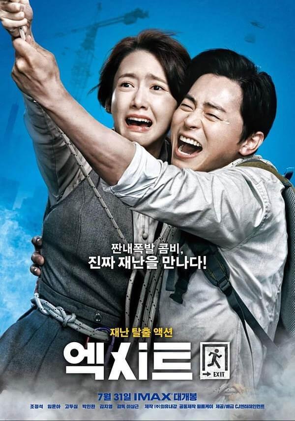 exitイグジット韓国映画