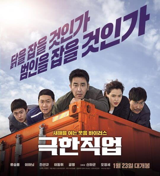 エクストリームジョブ韓国映画