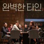 韓国映画完璧な他人