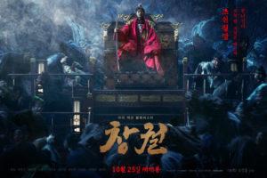 韓国映画王宮の夜鬼