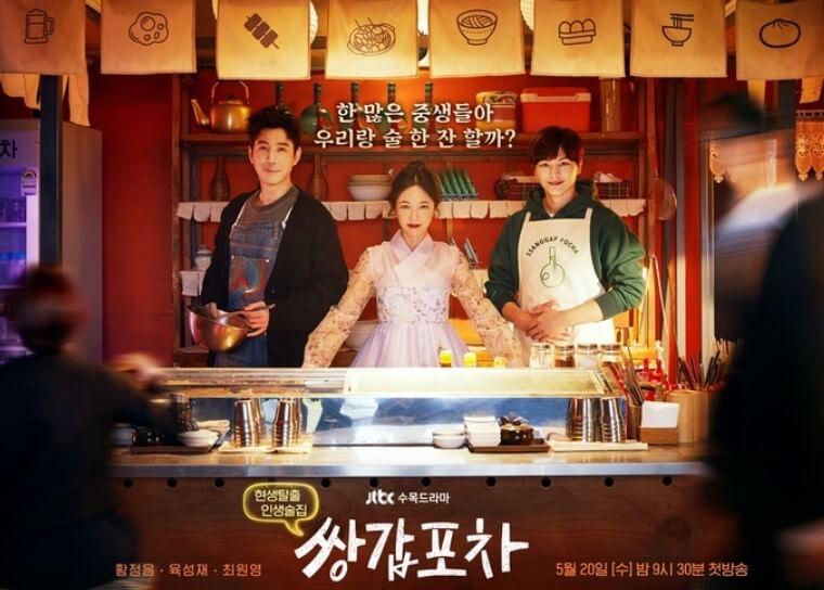 サンガプ屋台韓国ドラマ