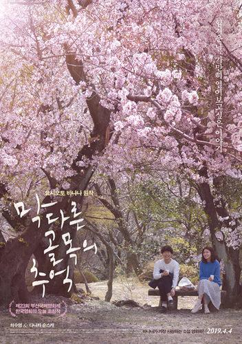 デッドエンドの思い出、日韓合作映画