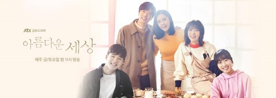 凍てついた愛韓国ドラマ