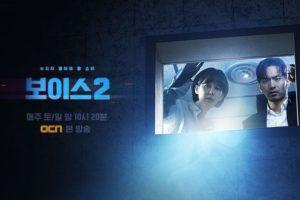韓国ドラマボイスシーズン2