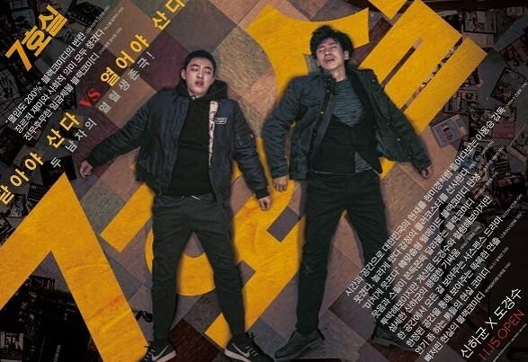 7号室韓国映画