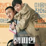 ファイティン韓国映画
