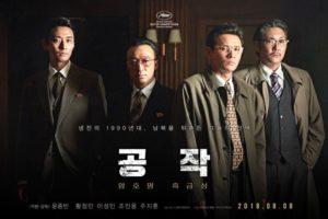 韓国映画工作黒金星ブラックビーナスと呼ばれた男